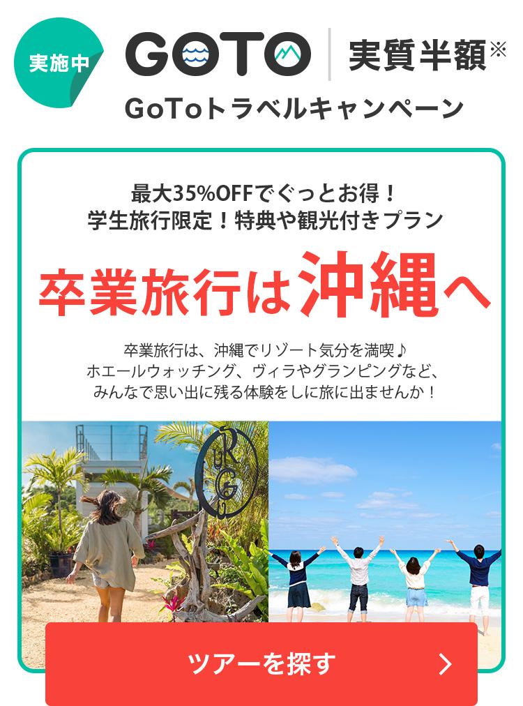 学生旅行限定!特典や観光付きプラン 卒業旅行は沖縄へ 特集