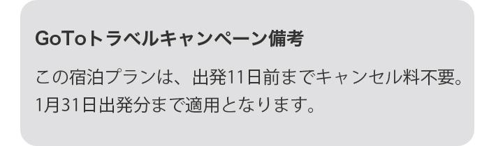 GoToトラベルキャンペーン備考 この宿泊プランは、出発11日前までキャンセル料不要。1月31日出発分まで適用となります。