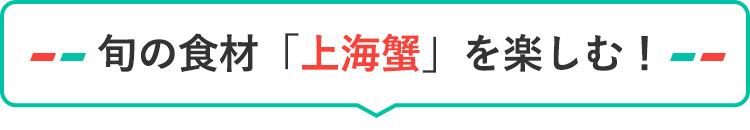 旬の食材「上海蟹」を楽しむ!