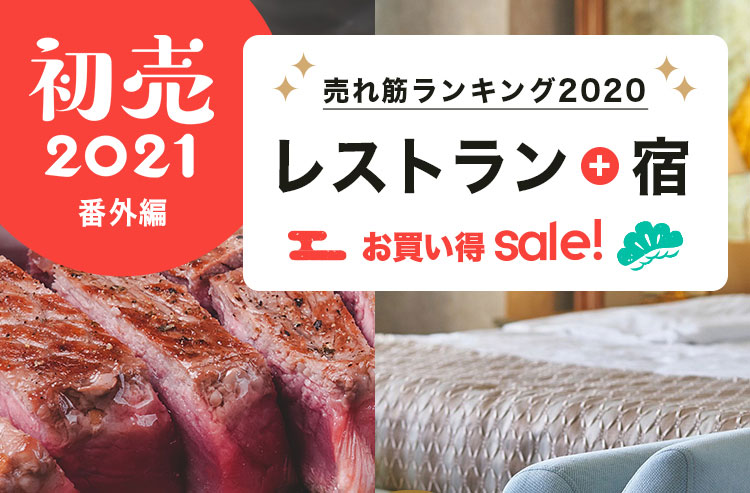 2020売れ筋ランキング レストラン+宿特集