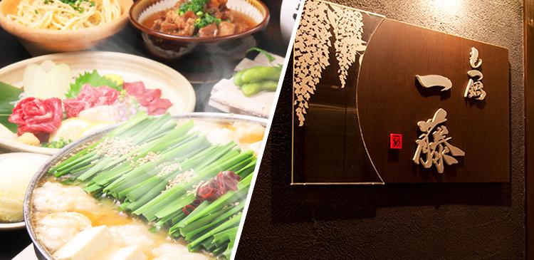 夕食「もつ鍋」+1泊プラン 博多(福岡) 2日間 ツアー写真