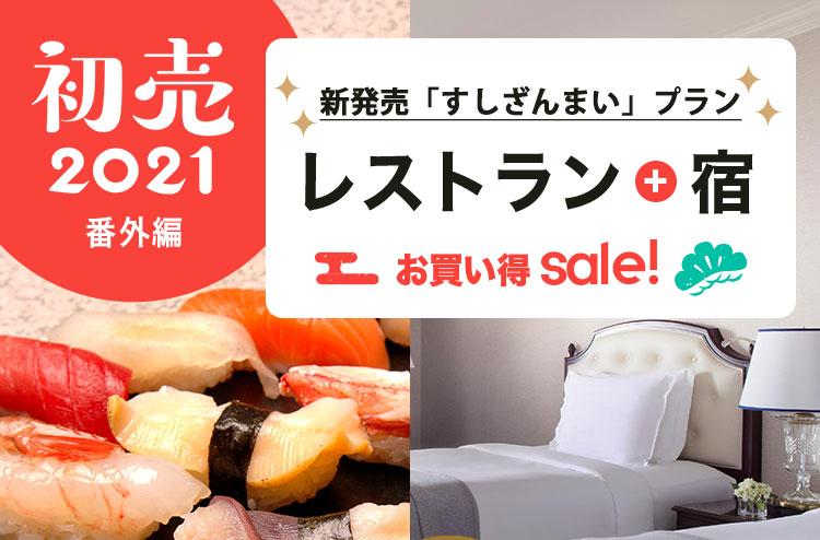 新発売「すしざんまい」プラン レストラン+宿特集