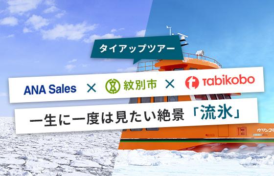 北海道紋別市 流氷クルーズ特集