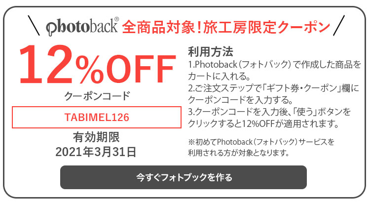 Photoback全商品対象 旅工房限定クーポン