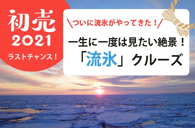 ついに流水がやってきた!一生に一度は見たい絶景!「流氷」クルーズ特集