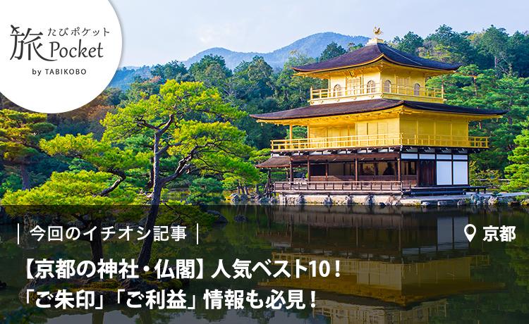 【京都の神社・仏閣】人気ベスト10!「ご朱印」、「ご利益」情報も必見!