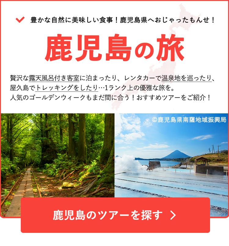 鹿児島ツアー特集