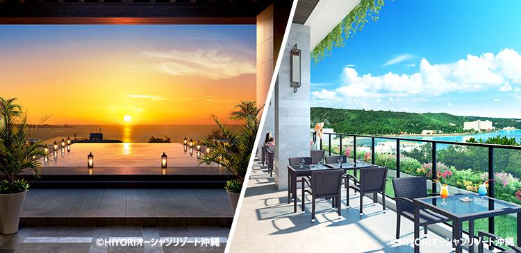 HIYORIオーシャンリゾート沖縄 ツアー写真
