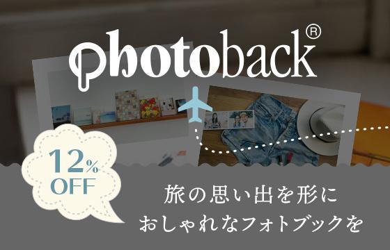 photobackキャンペーン
