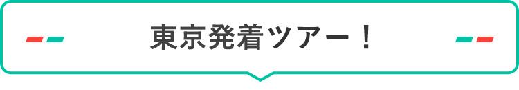 東京発着ツアー!