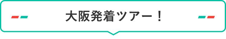 大阪発着ツアー!