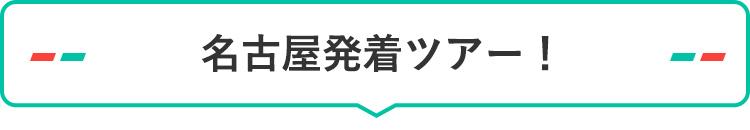 名古屋発着ツアー!