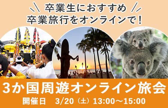 3か国周遊オンライン旅会