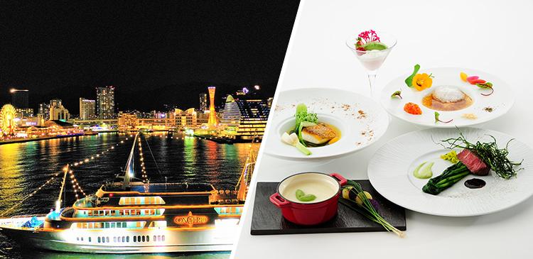 クルーズディナー+ホテルモントレ神戸 ツアー写真