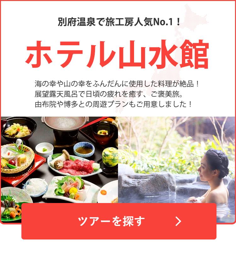 ホテル山水館 宿泊ツアー特集