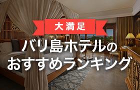 バリ島ホテル特集
