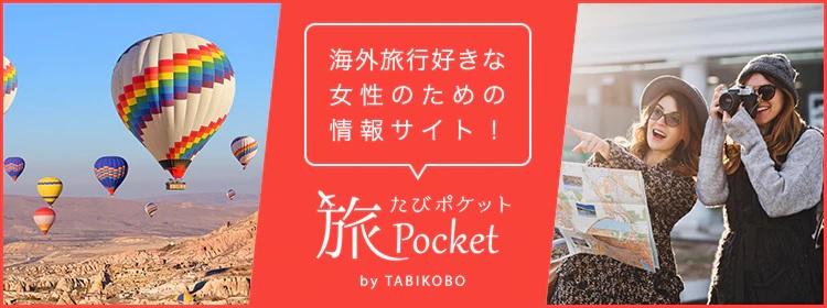 旅Pocket