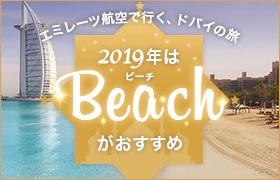 2019年はドバイビーチがおすすめ