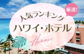 ハワイ・ホテル人気ランキング