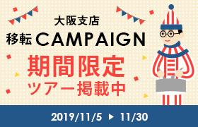 大阪支店移転キャンペーン