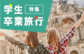 学生・卒業旅行特集