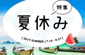 夏休み・お盆特集
