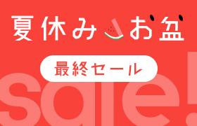 最終セール開催中!夏休み・お盆大特価