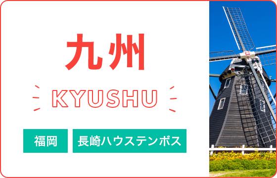 九州の宿+航空券特集