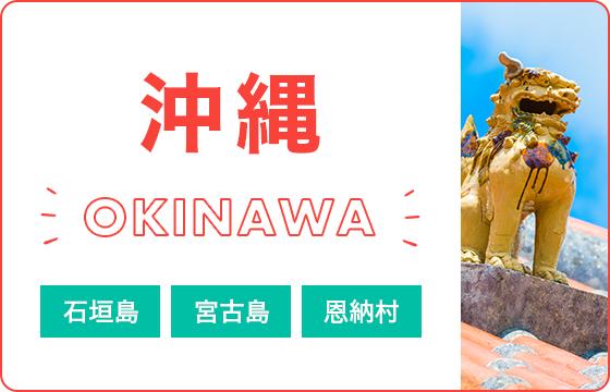 沖縄の宿+航空券特集