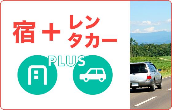 宿+レンタカーツアー特集