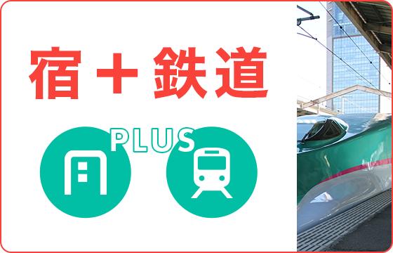 宿+鉄道ツアー特集