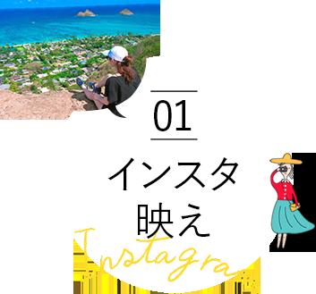 01 インスタ映え
