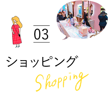 03 ショッピング