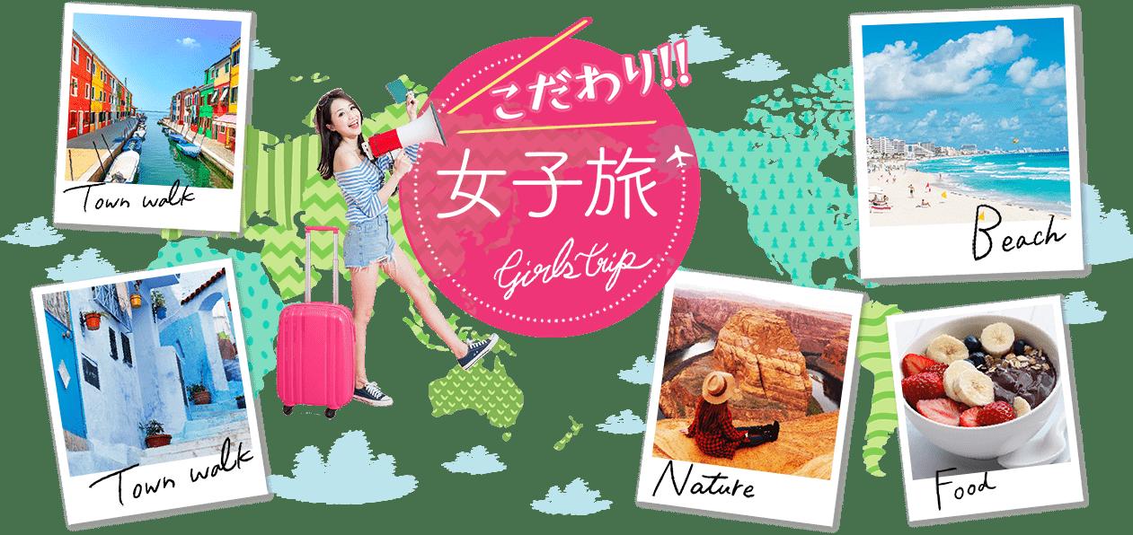 こだわり女子旅におすすめ海外旅行特集「インスタ映え、グルメ、ショッピング」
