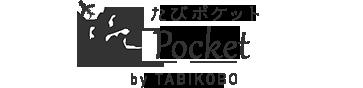 旅Pocket(たびポケット)